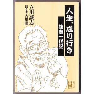 人生、成り行き 談志一代記 (立川談志/吉川潮/新潮文庫)|bontoban