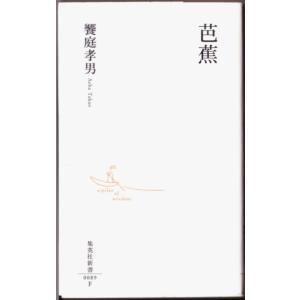 芭蕉  (饗庭孝男/集英社新書) bontoban