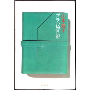 山本容子 プラハ旅日記 (山本容子/文化出版局)|bontoban