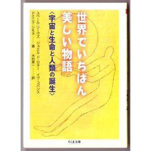 世界でいちばん美しい物語 ( ユベール・リーヴズ、ほか/ちくま文庫)|bontoban