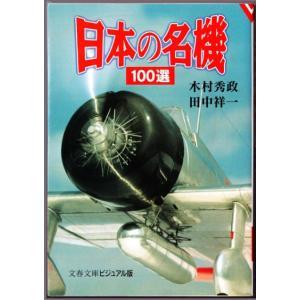 日本の名機100選 (木村秀政・田中祥一/文春文庫ビジュアル版)|bontoban
