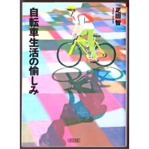 自転車生活の愉しみ (疋田智/朝日文庫)|bontoban