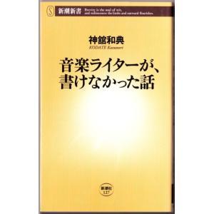 音楽ライターが、書けなかった話 (神舘和典/新潮新書)|bontoban