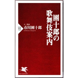 團十郎の歌舞伎案内 (市川團十郎/PHP新書) bontoban
