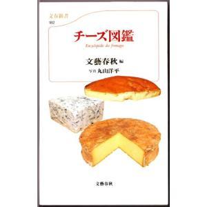 チーズ図鑑  (文藝春秋編/文春新書)|bontoban