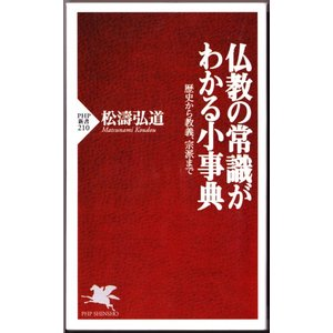 仏教の常識がわかる小事典 (松濤弘道/PHP新書) bontoban