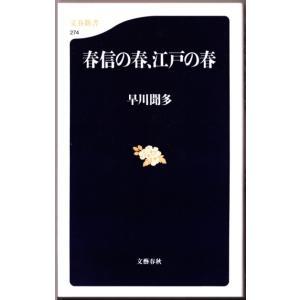春信の春、江戸の春 (早川聞多/文春新書)|bontoban