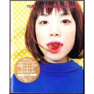 GIRLY FOLK MINI (鉄石美保子/ソニー・マガジンズ)|bontoban