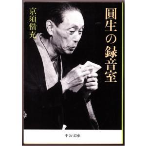 圓生の録音室 (京須偕充/中公文庫)|bontoban