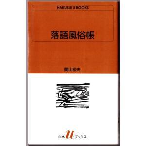落語風俗帳  (関山和夫/白水Uブックス)|bontoban