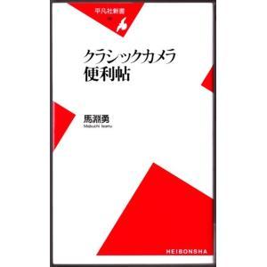 クラシックカメラ便利帖 (馬淵勇/平凡社新書)|bontoban