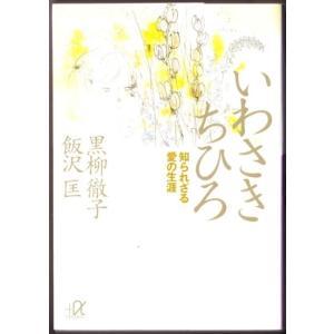 いわさきちひろ (黒柳徹子・飯沢匡/講談社+α文庫)|bontoban
