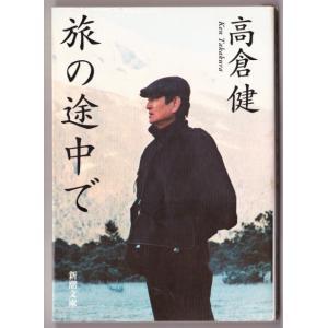 旅の途中で (高倉健/新潮文庫)|bontoban