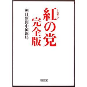 紅の党 完全版 (朝日新聞中国総局/朝日文庫)|bontoban