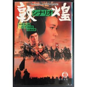 シナリオ 敦煌 (吉田剛・佐藤純彌/徳間文庫) bontoban