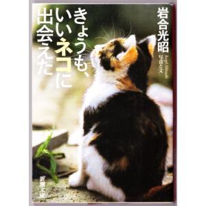きょうも、いいネコに出会えた (岩合光昭/新潮文庫)|bontoban