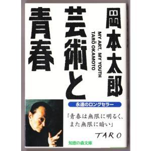 芸術と青春 (岡本太郎/知恵の森文庫) bontoban