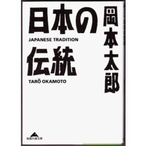 日本の伝統 (岡本太郎/知恵の森文庫) bontoban