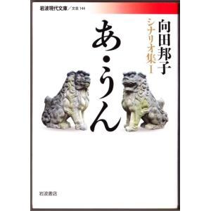 あ・うん 向田邦子シナリオ集 I (向田邦子/岩波現代文庫)