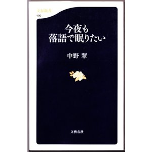 今夜も落語で眠りたい (中野翠/文春新書)|bontoban