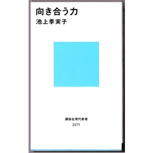 向き合う力 (池上季実子/講談社現代新書)|bontoban