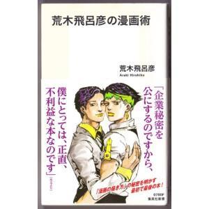 荒木飛呂彦の漫画術 (荒木飛呂彦/集英社新書)|bontoban