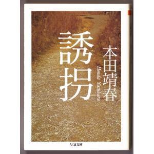 誘拐 (本田靖春/ちくま文庫) bontoban