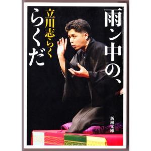 雨ン中の、らくだ (立川志らく/新潮文庫)|bontoban