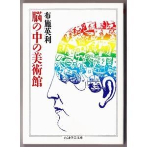 脳の中の美術館 (布施英利/ちくま学芸文庫) bontoban