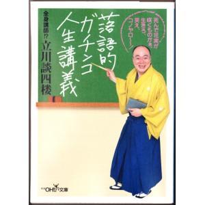 落語的ガチンコ人生講義 (立川談四楼/新潮OH!文庫)|bontoban