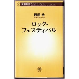 ロック・フェスティバル (西田浩/新潮新書)|bontoban