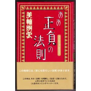 ああ正負の法則 (美輪明宏/PARCO出版)|bontoban