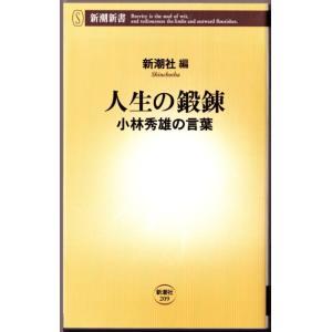 人生の鍛錬 小林秀雄の言葉  (新潮社編/新潮新書)|bontoban