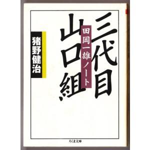 三代目山口組 田岡一雄ノート (猪野健治/ちくま文庫)|bontoban