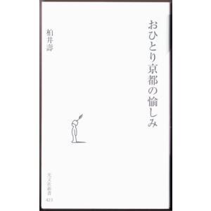 おひとり京都の愉しみ  (柏井壽/光文社新書) bontoban