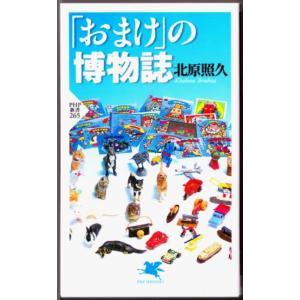 「おまけ」の博物誌  (北原照久/PHP新書) bontoban