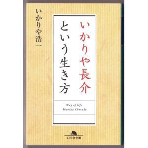 いかりや長介という生き方 (いかりや浩一/幻冬舎文庫)|bontoban
