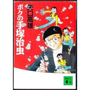 ボクの手塚治虫  (矢口高雄/講談社文庫)|bontoban