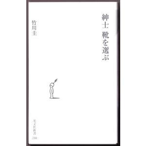 紳士 靴を選ぶ  (竹川圭/光文社新書)|bontoban