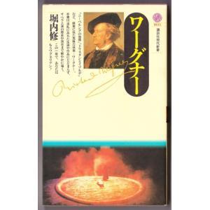 ワーグナー  (堀内修/講談社現代新書)|bontoban