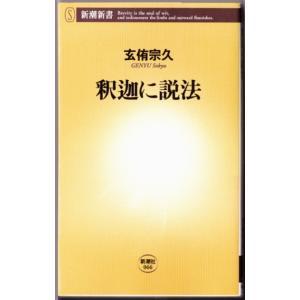 釈迦に説法  (玄侑宗久/新潮新書)|bontoban