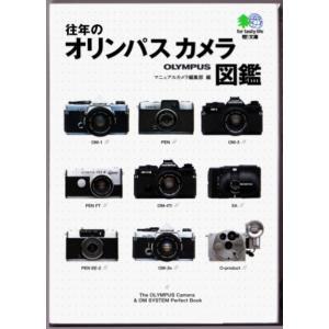 往年のオリンパスカメラ図鑑  (マニュアルカメラ編集部/エイ文庫)|bontoban