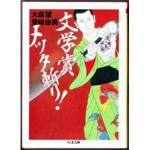 文学賞メッタ斬り!  (大森望・豊崎由美/ちくま文庫) bontoban