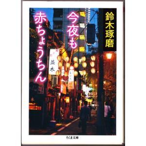 今夜も赤ちょうちん  (鈴木琢磨/ちくま文庫) bontoban