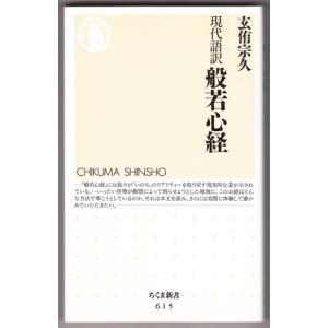 現代語訳 般若心経  (玄侑宗久/ちくま新書)|bontoban