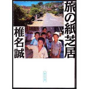 旅の紙芝居  (椎名 誠/朝日文庫)|bontoban