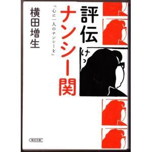 評伝 ナンシー関 「心に一人のナンシーを」 (横田増生/朝日文庫)|bontoban