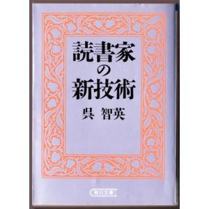 読書家の新技術  (呉智英/朝日文庫)|bontoban