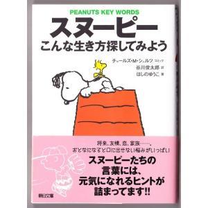 スヌーピー こんな生き方探してみよう (ほしのゆうこ・他/朝日文庫)|bontoban