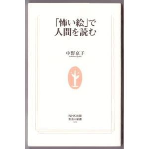 「怖い絵」で人間を読む  (中野京子/生活人新書) bontoban